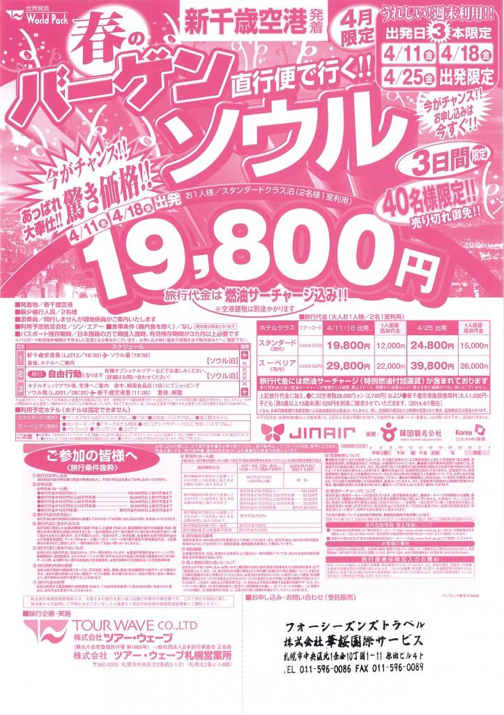 4月限定得ソウル(PDF)