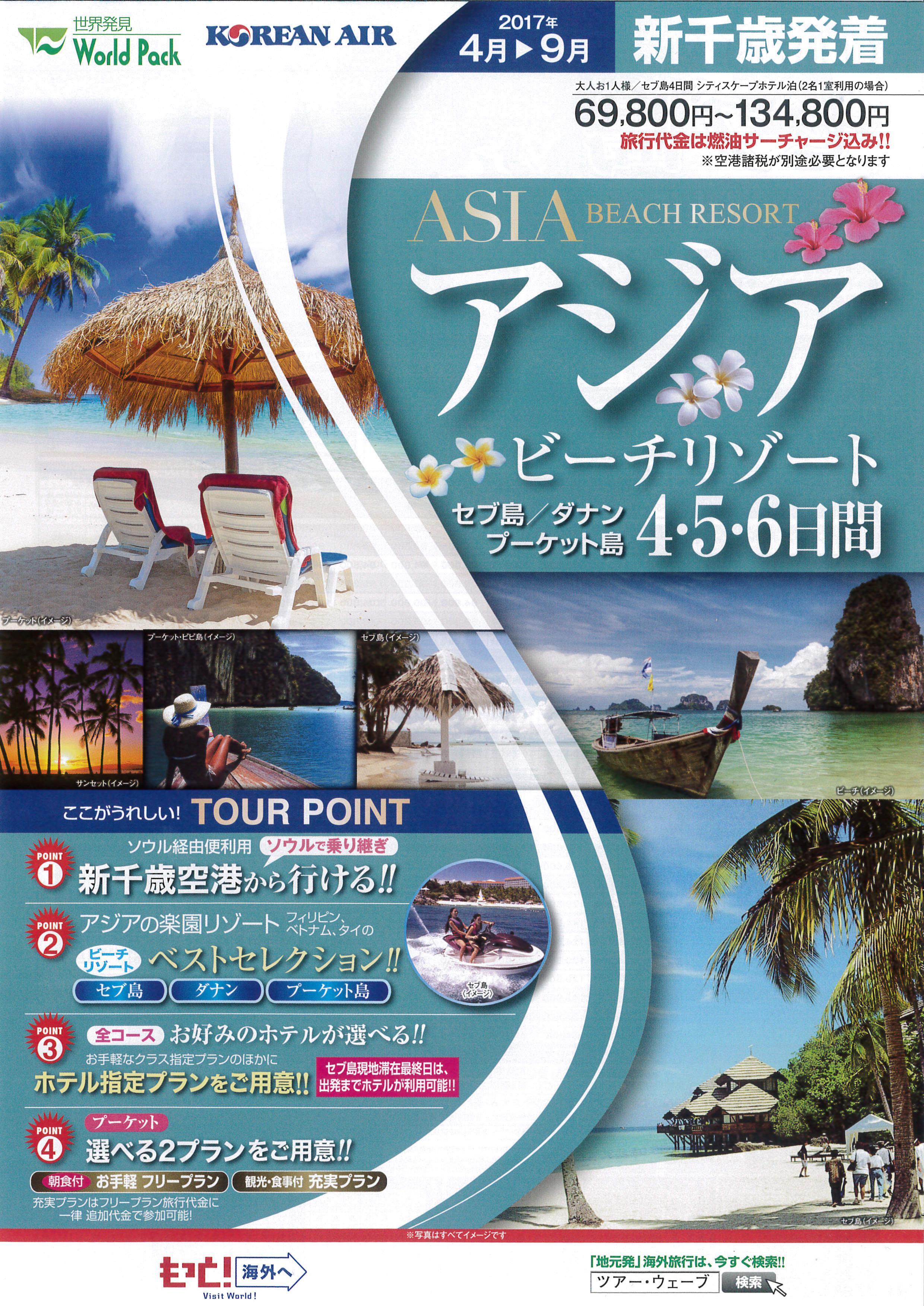 アジア ビーチリゾート1